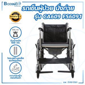 รถเข็น นั่งถ่าย ล้อแม็ก โครงเหล็กพับได้ CA609