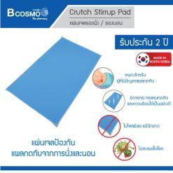 แผ่นเจลรองนั่ง / รองนอน สี่เหลี่ยมผืนผ้า CRUTCH STIRRUP PAD AP803