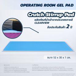 เบาะเจลรองขาสี่เหลี่ยมผืนผ้า CLEARVIEW (Crutch Stirrup Pad) AP803