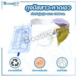 ถุงปัสสาวะคาดเอว ผู้ชาย 1000 ml. [12 ชิ้น]
