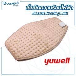 เข็มขัดความร้อนไฟฟ้า Electric heating belt YUWELL