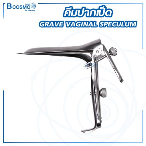 MT0007 Grave Vaginal Speculum
