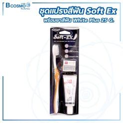 ชุดแปรงสีฟัน Soft Ex ยาสีฟัน White Plus 25 g.