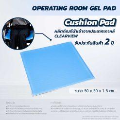 เจลรองนั่งสี่เหลี่ยม CLEARVIEW (Cushion Pad) AP303-1.5 NC2020 ขนาด 50x50x1.5 cm.