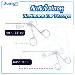 คีมคีบในช่องหู Hartmann Ear Forceps
