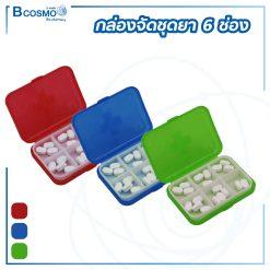 กล่องจัดชุดยา 6 ช่อง