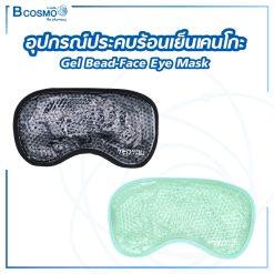 อุปกรณ์ประคบร้อนเย็นเคนโกะ หน้ากาก Gel Bead-Face Eye Mask