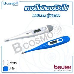 เทอร์โมมิเตอร์ Thermometer Beurer FT09