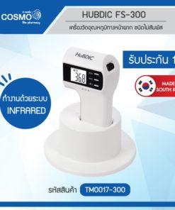 เครื่องวัดอุณหภูมิทางหน้าผาก HUBDIC FS-300
