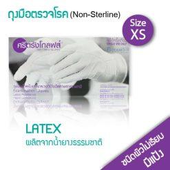 ถุงมือตรวจโรค มีแป้ง ศรีตรัง SIZE XS