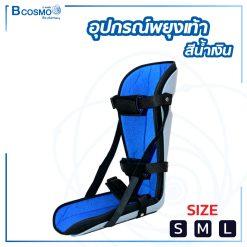 อุปกรณ์พยุงเท้า สีน้ำเงิน