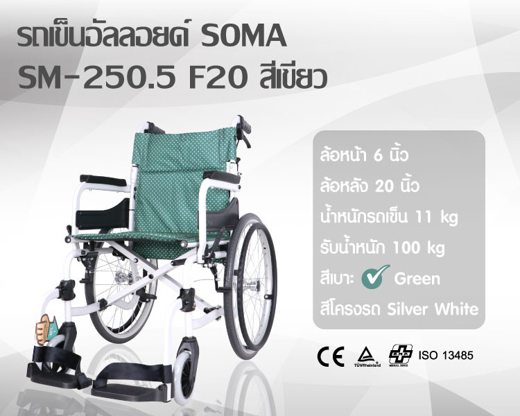 -SOMA-SM-250-1 รถเข็นอัลลอยด์ SOMA SM-250.5 F20 สีเขียว