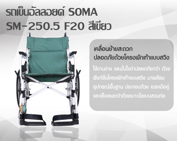 -SOMA-SM-250-2 รถเข็นอัลลอยด์ SOMA SM-250.5 F20 สีเขียว