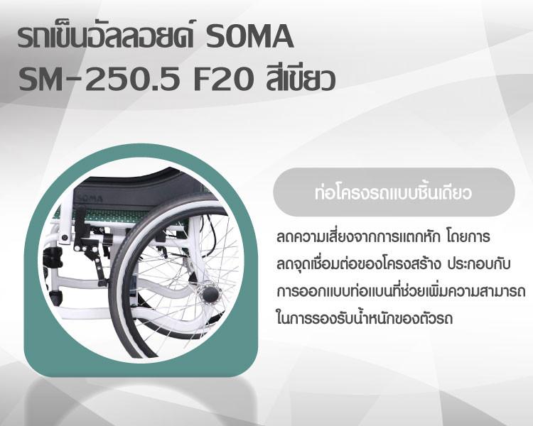 -SOMA-SM-250-3 รถเข็นอัลลอยด์ SOMA SM-250.5 F20 สีเขียว