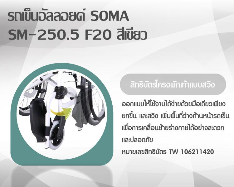 -SOMA-SM-250-4 รถเข็นอัลลอยด์ SOMA SM-250.5 F20 สีเขียว
