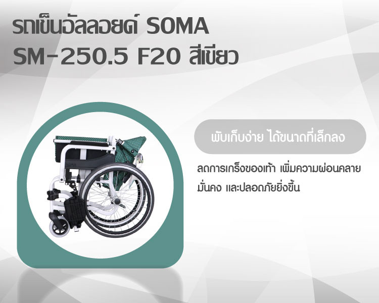 -SOMA-SM-250-5 รถเข็นอัลลอยด์ SOMA SM-250.5 F20 สีเขียว