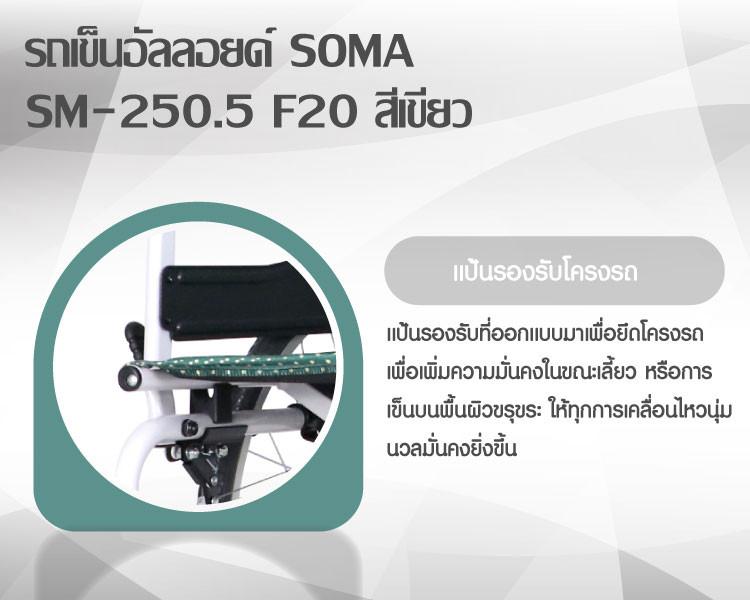 -SOMA-SM-250-6 รถเข็นอัลลอยด์ SOMA SM-250.5 F20 สีเขียว