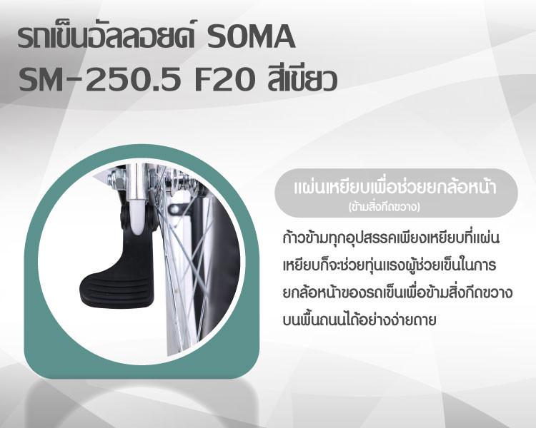 -SOMA-SM-250-7 รถเข็นอัลลอยด์ SOMA SM-250.5 F20 สีเขียว