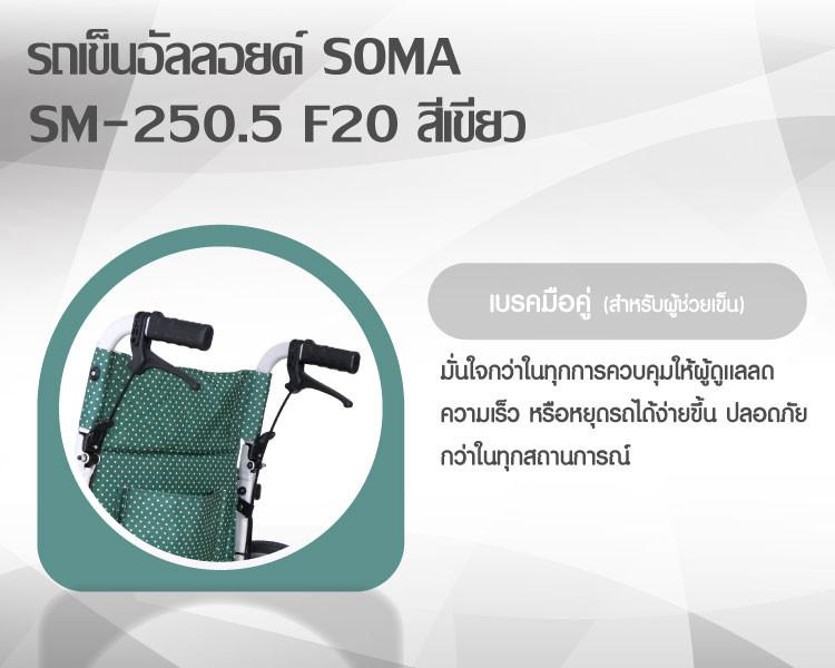 -SOMA-SM-250-8 รถเข็นอัลลอยด์ SOMA SM-250.5 F20 สีเขียว