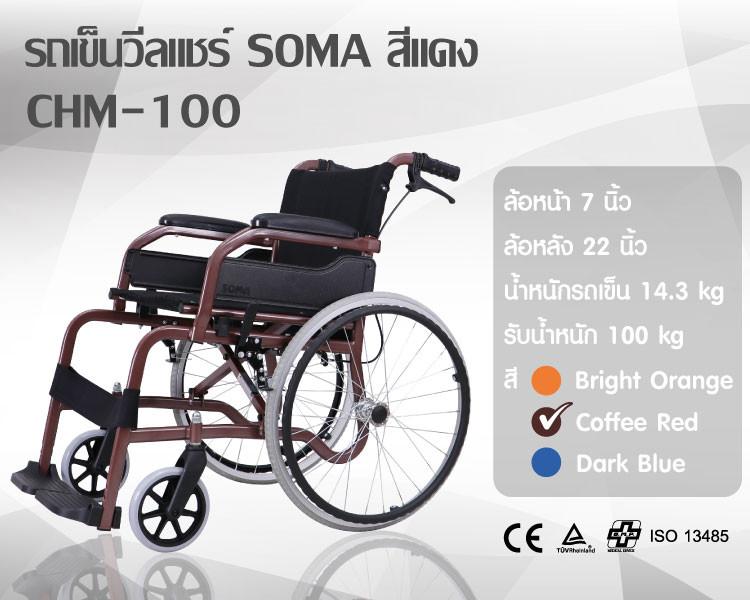 DETAIL-รถเข็นเหล็ก-18-SOMA-CHM-100-F22-สีแดง-WC1302-R-1 รถเข็นเหล็ก 18'' SOMA CHM-100 F22 สีแดง