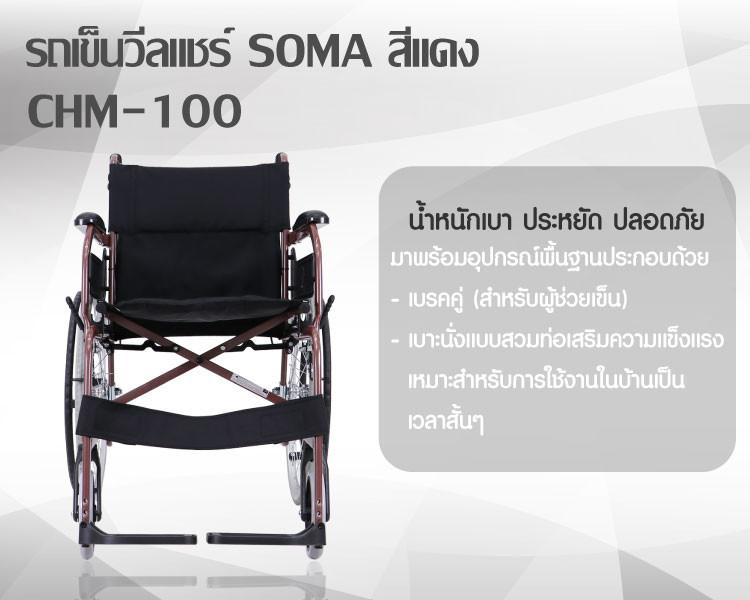 DETAIL-รถเข็นเหล็ก-18-SOMA-CHM-100-F22-สีแดง-WC1302-R-2 รถเข็นเหล็ก 18'' SOMA CHM-100 F22 สีแดง