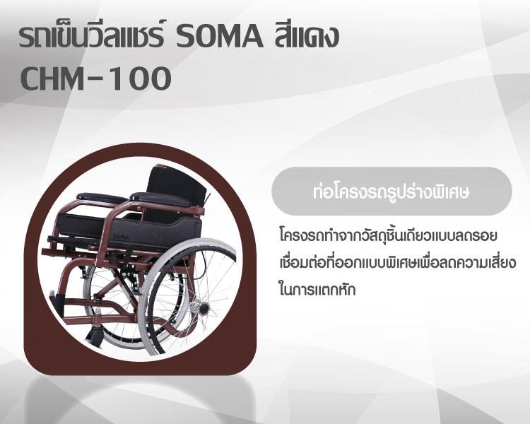 DETAIL-รถเข็นเหล็ก-18-SOMA-CHM-100-F22-สีแดง-WC1302-R-3 รถเข็นเหล็ก 18'' SOMA CHM-100 F22 สีแดง