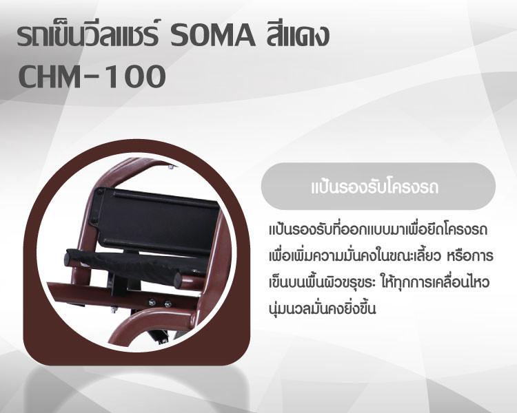 DETAIL-รถเข็นเหล็ก-18-SOMA-CHM-100-F22-สีแดง-WC1302-R-4 รถเข็นเหล็ก 18'' SOMA CHM-100 F22 สีแดง