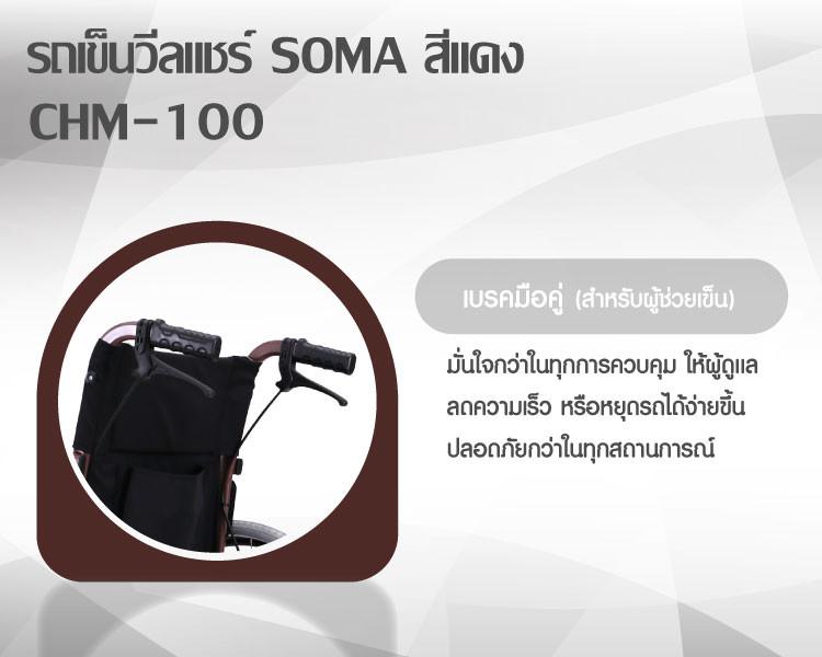 DETAIL-รถเข็นเหล็ก-18-SOMA-CHM-100-F22-สีแดง-WC1302-R-5 รถเข็นเหล็ก 18'' SOMA CHM-100 F22 สีแดง