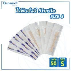 ไม้พันสำลี Sterile 5 ก้าน ขนาด S [50 ห่อ/แพ็ค]