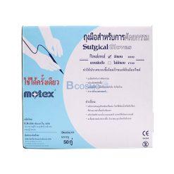 ถุงมือศัลยกรรม มีแป้ง มีขอบ Motex Surgical Gloves Sterile No.7.5 แพ็ค 50 คู่