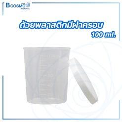 ถ้วยตวงพลาสติก มีฝาครอบ 100 ml. [1 ชิ้น]