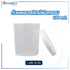 ถ้วยตวงพลาสติก มีฝาครอบ 100 ml. [10 ชิ้น/แพ็ค]