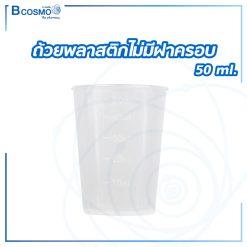 ถ้วยตวงพลาสติก ไม่มีฝาครอบ 50 ml. [1 ชิ้น]