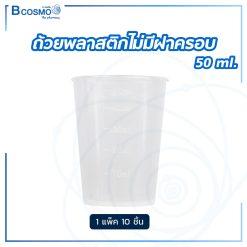ถ้วยตวงพลาสติก ไม่มีฝาครอบ 50 ml. [10 ชิ้น/แพ็ค]