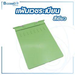 แฟ้มเวชระเบียน สีเขียว