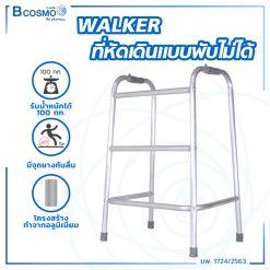 ที่หัดเดินแบบพับไม่ได้ WALKER