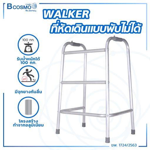 EW0206 ที่หัดเดินแบบพับไม่ได้ WALKER