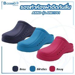 รองเท้าห้องผ่าตัดกันลื่น ANNO ANE1701