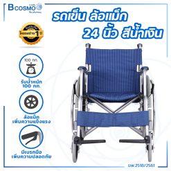 รถเข็นอัลลอยด์ล้อ 24 นิ้ว WHEELCHAIR สีน้ำเงิน
