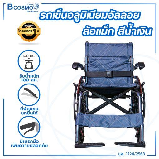 WC0604 BL1
