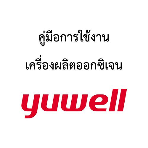 คู่มือการใช้งานเครื่องผลิตออกซิเจน Yuwell