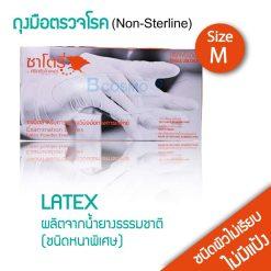 ถุงมือตรวจโรค ไม่มีแป้ง ซาโตรี่  สีส้ม SIZE – [ S | M | L ]