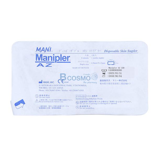 Manipler-MANI-AZ-35W-MT00713-ลายน้ำ แม็กเย็บแผล Staple Manipler MANI AZ 35W