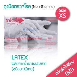 ถุงมือตรวจโรค มีแป้ง ซาโตรี่ SIZE XS [12 กล่อง]