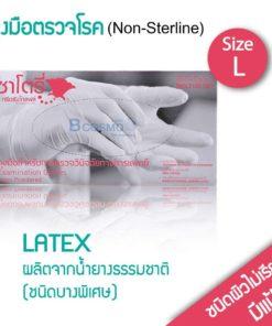 ถุงมือตรวจโรค มีแป้ง ซาโตรี่ SIZE L แพ็ค 12 กล่อง