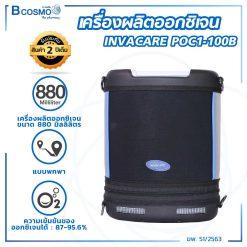 เครื่องผลิตออกซิเจนรุ่นพกพา INVACARE POC1-100B