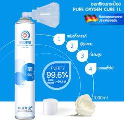 ออกซิเจนกระป๋อง 99.6% PURE OXYGEN CURE 1 ลิตร