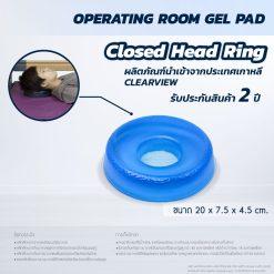 เบาะเจลรองศีรษะ CLEARVIEW (Closed Head Ring) AP003