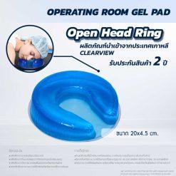 เบาะเจลรองศีรษะ CLEARVIEW (Open Head Ring) AP013