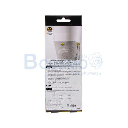 ES0116 L พยุงเข่า FUTURO Comfort Support With Stabilizers Knee SIZE L ลายน้ำ4
